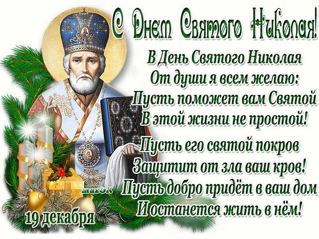 Открытка на День святого Николая