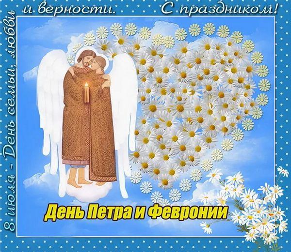 С праздником День Петра и Февронии