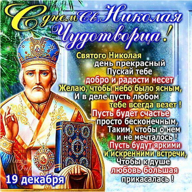 Николай чудотворец поздравления картинка
