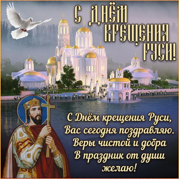 Картинка с пожеланием на День крещения Руси