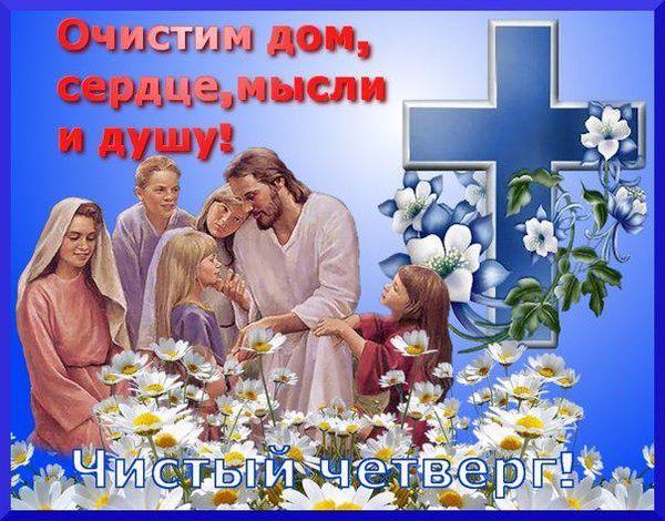 Открытка на праздник Великий четверг