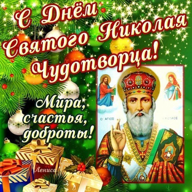 Пожелание на День святого Николая Чудотворца