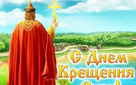 Красивая открытка на праздник крещения Руси