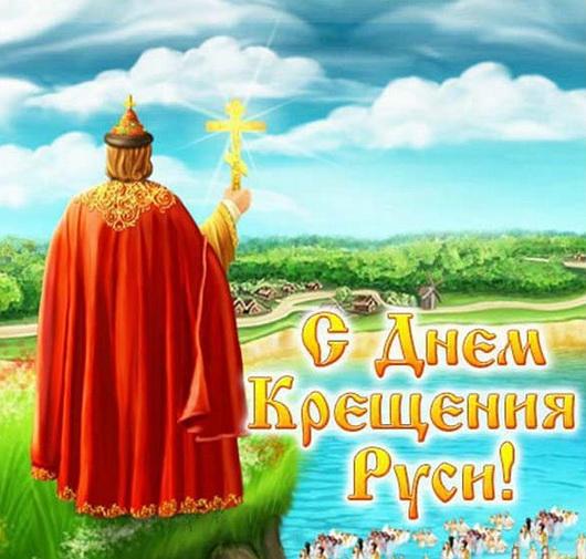 Февраль, картинки крещение руси 28 июля