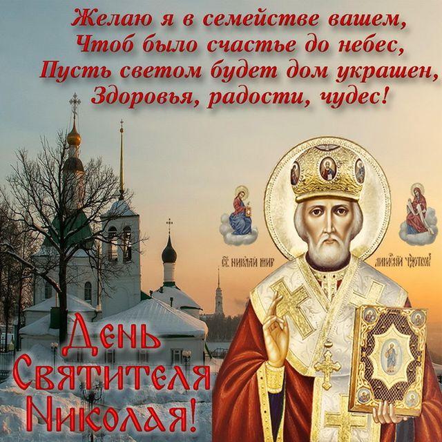 Открытка с поздравлением на День Святителя Николая