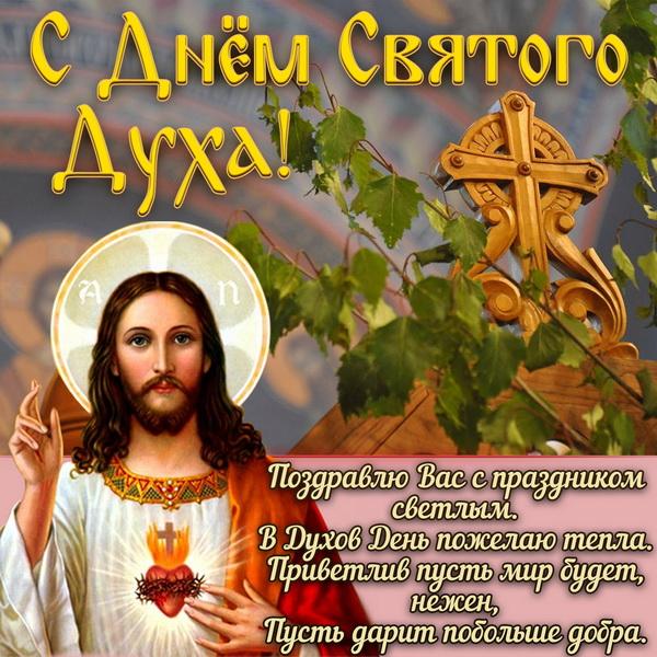 Открытка с пожеланиями на День Святого Духа