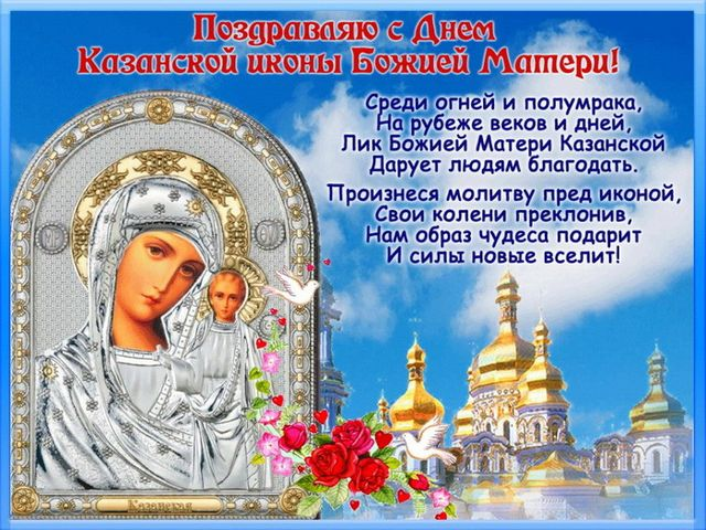 Поздравляю с днем Казанской иконы Божьей Матери