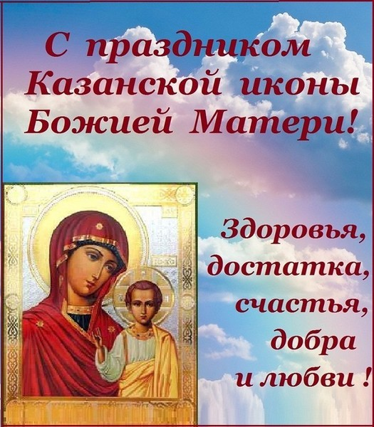 Пожелания на День Казанской иконы Божьей Матери