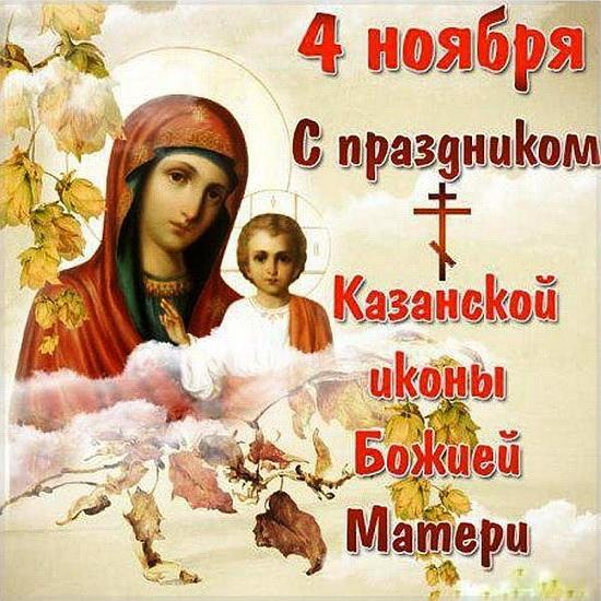 4 ноября - праздник Казанской иконы Пресвятой Богородицы