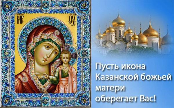 Открытка с пожеланием на День Казанской иконы Божьей Матери