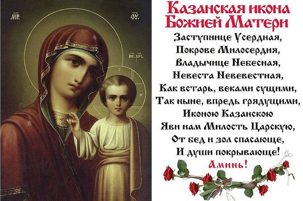 Открытка с праздником иконы Казанской Богоматери