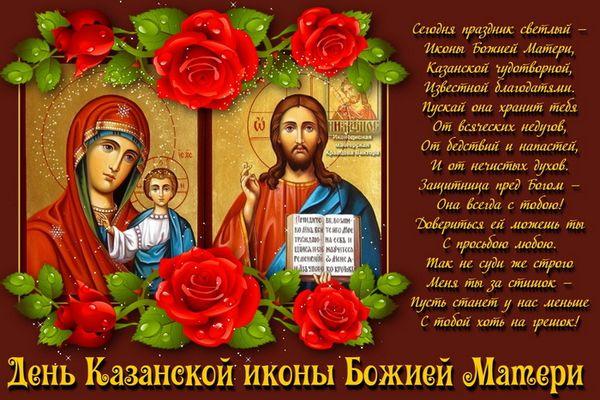 Картинка День Казанской иконы Божией Матери