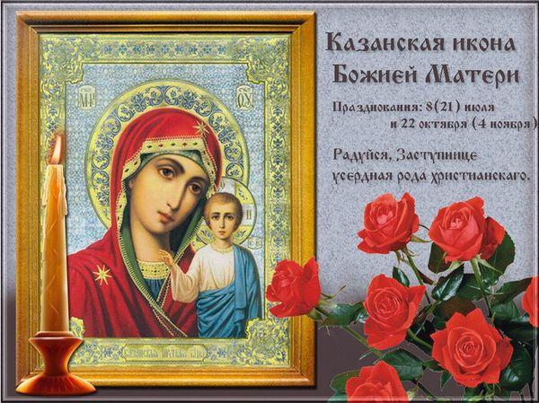 Красивая картинка с образом Казанской Богоматери