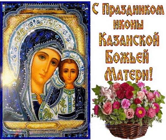 Красивая открытка на День Казанской иконы Божьей Матери