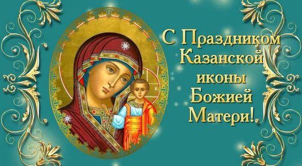 С праздником Казанской иконы Пресвятой Богородицы