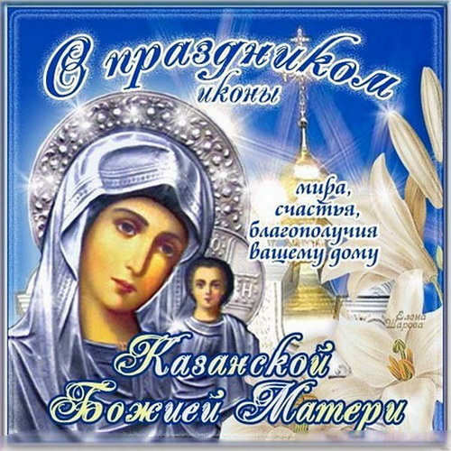 Поздравление на день Казанской Божьей Матери