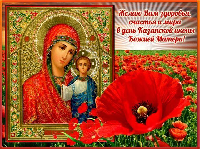 Картинка с пожеланиями в День Казанской Божьей Матери