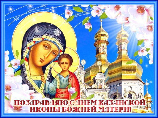 Поздравляю с днем Казанской Богоматери