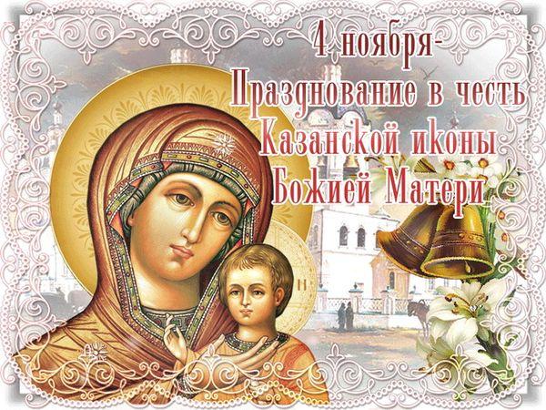Празднование в честь иконы Казанской Божьей Матери