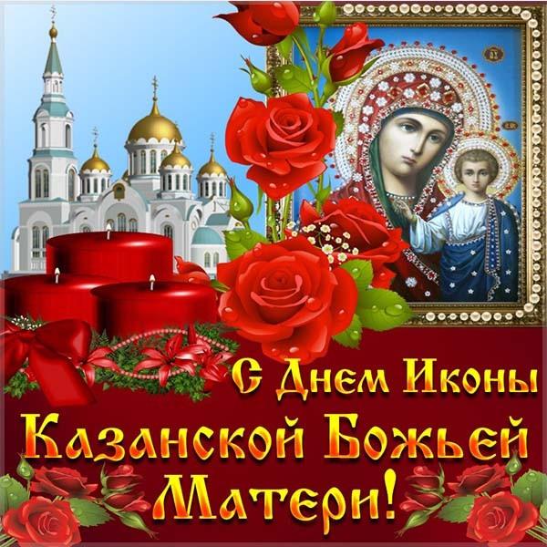 Открытка с Днем Казанской Божьей Матери
