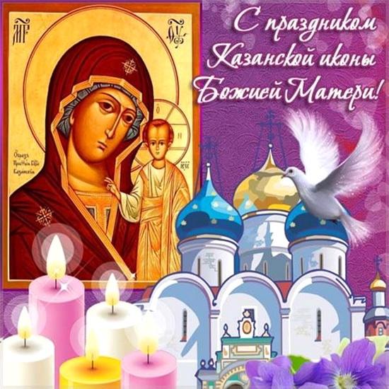 Картинка на День Казанской иконы Богоматери