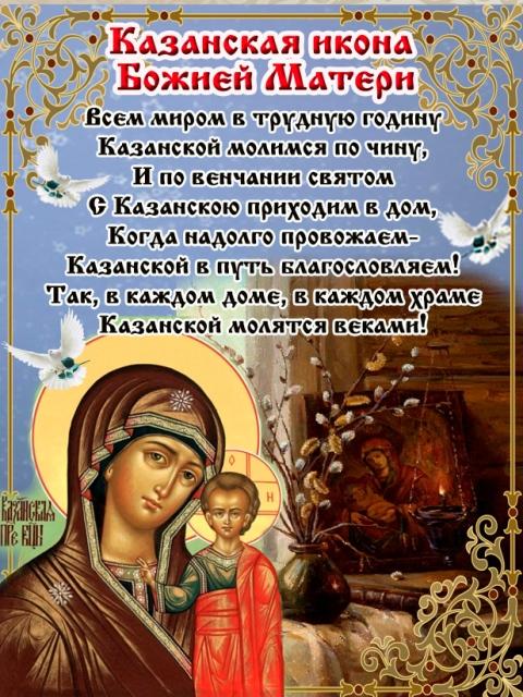 Открытка на День иконы Казанской Богоматери