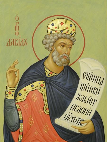 Икона Святой царь Давид