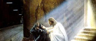 Иисус рядом с кающимся грешником