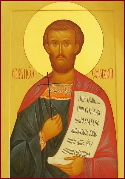 Икона Иоанна Сочавского