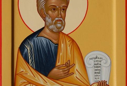 Первоверховный апостол Пётр