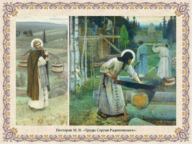 Картина Н.В. Нестерова Труды Сергия Радонежского