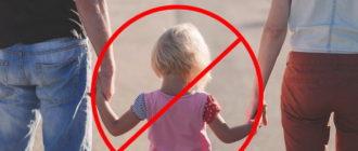 Жизнь без детей