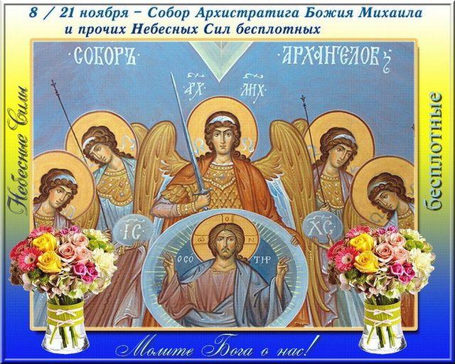 Поздравление с Днем Архангела Михаила