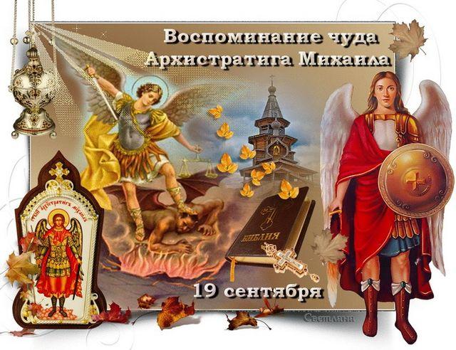 19 сентября - Воспоминание чуда Архистратига Михаила