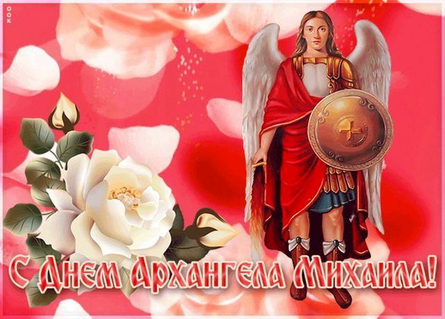 Картинка с надписью С Днем Архангела Михаила