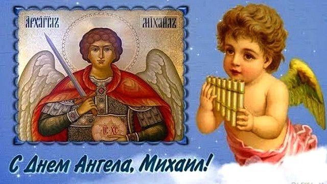 Открытка на день ангела Михаила
