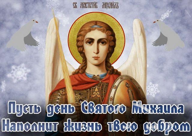 Пусть день Святого Михаила наполнит жизнь твою добром