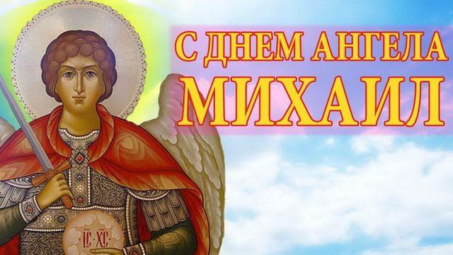 С днем ангела Михаила