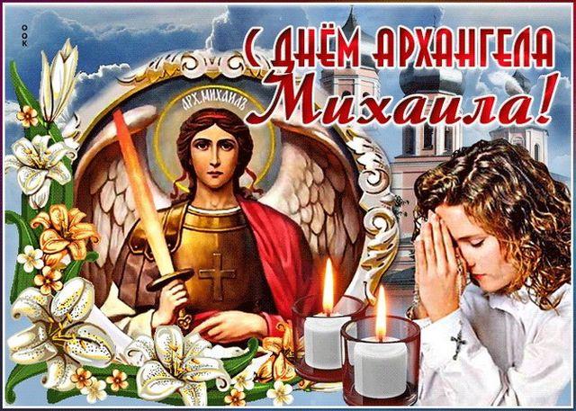 Картинка с днем ангела Михаила