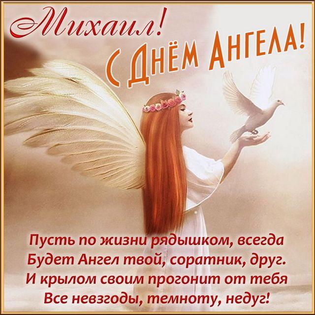 Пожелание в стихах на день ангела Михаила