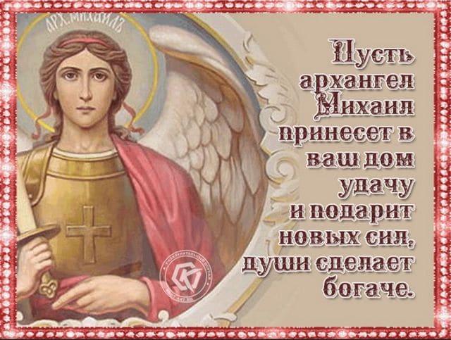 Пусть архангел Михаил принесет в ваш дом удачу
