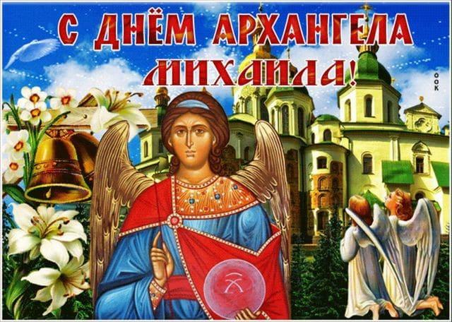 Красивая открытка с Днем Архангела Михаила