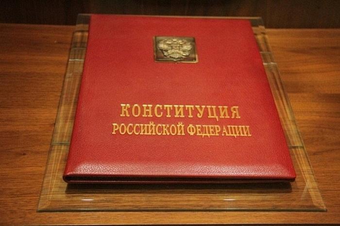 Конститиция РФ