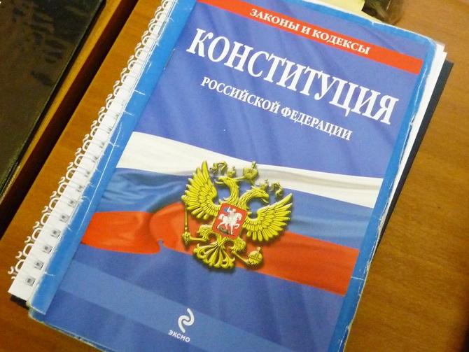 Конституция России