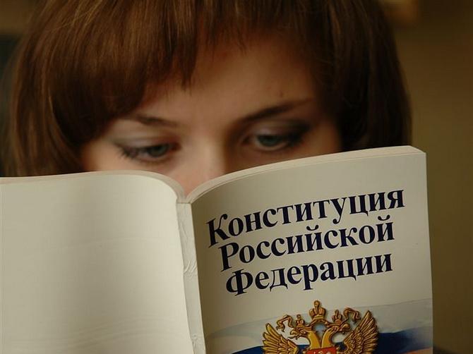Российская Конституция