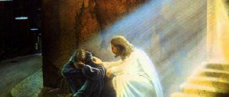 Иисус утешает человека