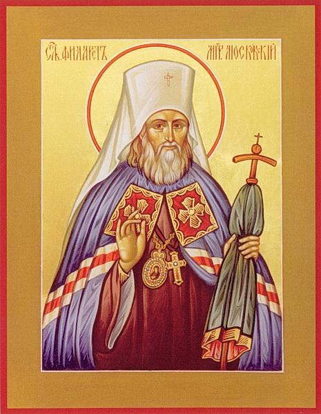 Икона Филарета Московского