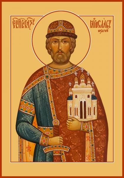 Икона Ярослав Мудрый