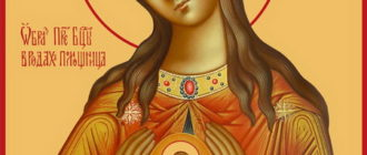 Икона Божьей Матери Помощница в родах