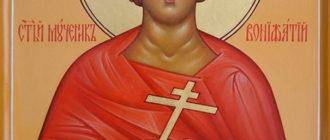 Икона Вонифатия Тарсийского